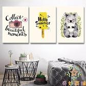 臥室餐廳壁畫兒童房卡通動物北歐簡約背景墻裝飾畫客廳掛畫【奇妙商鋪】
