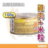 皇冠小狗罐-雞肉+米100g【寶羅寵品】