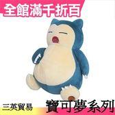 【卡比獸】日本原裝 三英貿易 第3彈 寶可夢系列 絨毛娃娃 口袋怪獸 神奇寶貝皮卡丘【小福部屋】