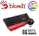 [富廉網]【Bloody】雙飛燕 B97...
