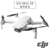DJI Mini SE 空拍機 暢飛套裝-公司貨