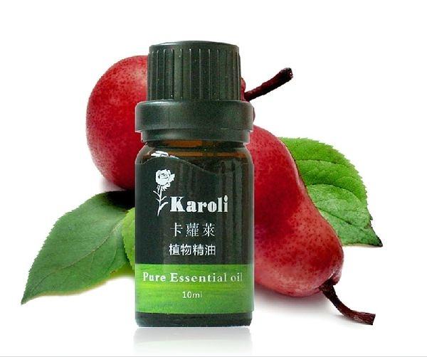 karoli 卡蘿萊  洋梨精油10ml 滿10瓶送水氧機
