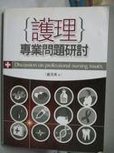 【書寶二手書T6/大學理工醫_ZDZ】護理專業問題研討_盧美秀