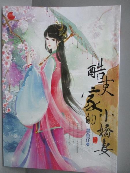 【書寶二手書T5/言情小說_MIR】酷吏家的小嬌妻(上)_墨魚仔