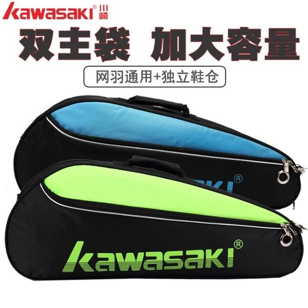 川崎羽毛球包KAWASAKI單肩3支裝男女款雙肩三支裝背包羽毛球拍包