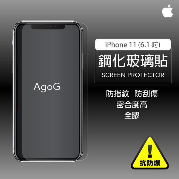 保護貼 玻璃貼 抗防爆 鋼化玻璃膜 iPhone 11 (6.1吋) 螢幕保護貼