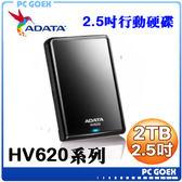 ☆pcgoex軒揚☆ ADATA 威剛 HV620 黑 2TB USB3.0 2.5吋行動硬碟