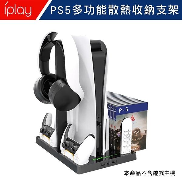 【南紡購物中心】PS5副廠主機散熱底座 多功能遊戲手把充電支架