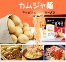 韓國 農心馬鈴薯麵(單包) 泡麵 [KO43015288]千御國際