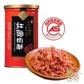 【台糖安心豚】紅麴肉酥 x1罐(200g/罐) ~CAS認證 紅麴肉鬆 瘦肉精out