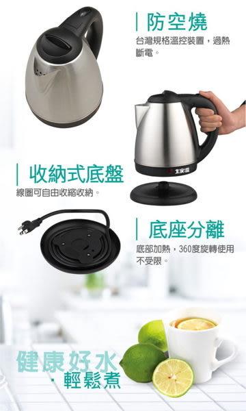 【艾來家電】 【分期0利率+免運】大家源 1.5L 304不鏽鋼分離式快煮壺/電水壺-按壓式上蓋 TCY-2715