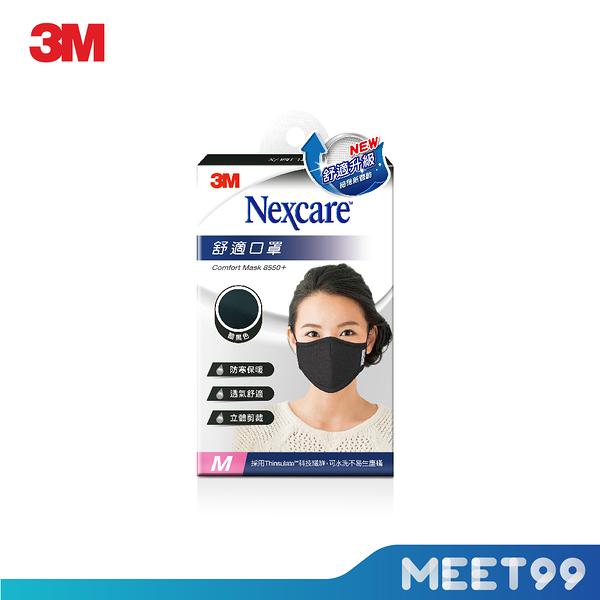 3M 舒適口罩 黑色 M 升級款 8550+