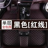 【可定制千款車型】專用雙層絲圈皮革汽車腳墊大全包圍腳踏地毯墊【八折促銷】