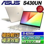 【ASUS華碩】【零利率】S430UN-0022F8250U 閃漾金 ◢14吋窄邊框8代輕薄筆電 ◣