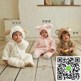 男女寶寶秋冬裝可愛動物造型衣珊瑚絨夾棉加厚哈衣爬服嬰兒連身衣 全館滿千折百