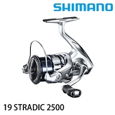 漁拓釣具 SHIMANO 19 STRADIC 2500 系列 [紡車捲線器]