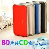 80片裝光盤包大容量CD盒DVD收納盒光盤盒子 車載家用光碟包【星時代生活館】