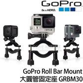 GoPro Roll Bar Mount 大圓管固定座 單個 (6期0利率 免運 台閔公司貨) GRBM30 適用HERO4 HERO3