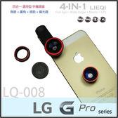 ★超廣角+魚眼+微距+偏光Lieqi LQ-008通用手機鏡頭/LG Optimus G Pro E988/G PRO Lite D686/G PRO 2 D838
