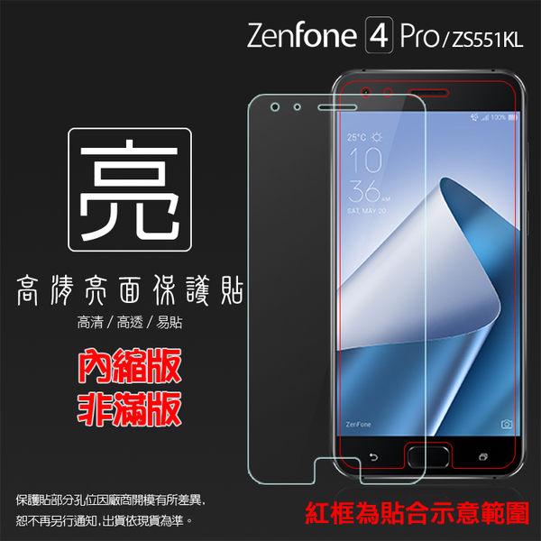 ◆亮面螢幕保護貼 ASUS 華碩 ZenFone 4 Pro ZS551KL Z01GD 保護貼 軟性 高清 亮貼 亮面貼 保護膜 手機膜