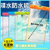 【手機防水袋】6.5吋以下手機都可適用 通用型不分廠牌 蘋果 三星 華碩 小米 觸控防水袋手機殼袋
