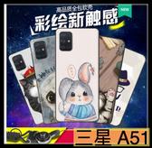 【萌萌噠】三星 Galaxy A51 A71 彩繪磨砂手機殼 卡通塗鴉 超薄防指紋 全包矽膠軟殼 手機殼