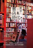 (二手書)東京書店時代 貳拾貳間獨立書店,千百種人與書的靈魂交會