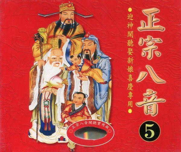 正宗八音 5 CD (音樂影片購)