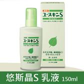 yuskin S 悠斯晶 乳液 150ml 敏感性肌膚適用