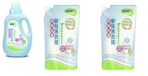 nac nac 防蹣抗菌嬰兒洗衣精1+2促銷組  138082
