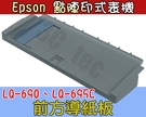 導紙板 點陣印表機配件 適用於 EPSON LQ-690C LQ-695C LQ-680C 導紙板 進紙板 手送台