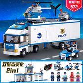 兒童拼裝警車積木玩具汽車大卡車男孩益智6-7-10歲移動警署