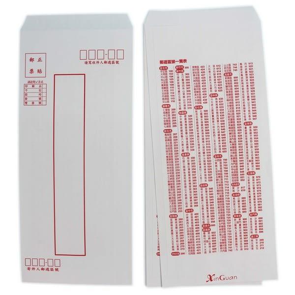 70磅 標準信封 新冠 15開直式標準信封/一大包10小束入(一束50個)共500個入{定25}