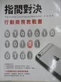 【書寶二手書T1/行銷_EAG】指間對決:行動商務教戰書_周翔