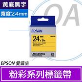 【高士資訊】EPSON 24mm LK-6YBP 黃底黑字 原廠 盒裝 防水 標籤帶