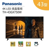 【領$200 結帳再折扣】Panasonic 國際牌 43型 43GX750 4K LED液晶電視 TH-43GX750W