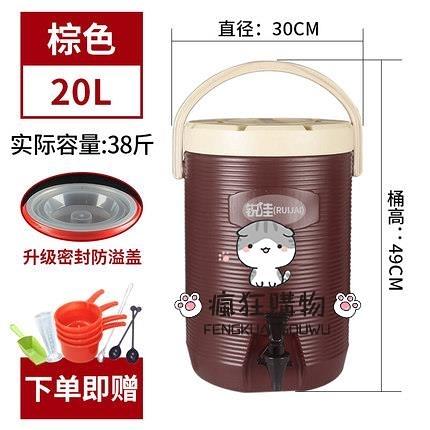奶茶桶 商用大容量保溫桶熱水桶咖啡果汁豆漿飲料桶開水桶涼茶桶WY 快速出貨