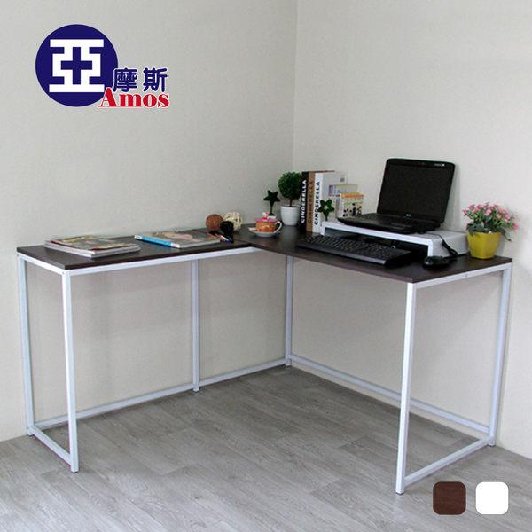 電腦桌 書桌【DCA020】L型140*120大桌面工作桌 高機能 Amos 台灣製造