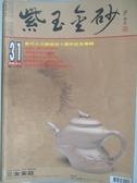 【書寶二手書T1/雜誌期刊_QIV】紫玉金砂_31期_朱可心大師逝世十周年紀念專輯