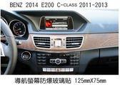 ~愛思摩比~BENZ 2014 E200 C CLASS 2011 汽車螢幕鋼化玻璃貼5 8 吋方形螢幕保護貼