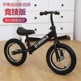 快速出貨 兒童平衡自行車 2-6歲無腳踏寶寶滑步車小孩學步車