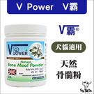 VET POWER[V霸犬用天然骨髓粉,400g,台灣製]