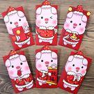 紅包袋 紅包 過年 豬年 動物 造型紅包袋 壓歲錢 信封 萌豬造型紅包袋(6入)✭米菈生活館✭【P124】