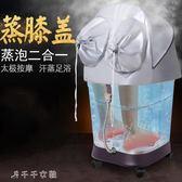 220V深桶足浴盆全自動薰蒸泡腳桶洗腳盆電動按摩加熱足療機家用YXS