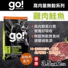 【毛麻吉寵物舖】Go! 87%高肉量無穀系列 雞肉鮭魚 幼犬配方 3.5磅兩件優惠組(100克32包替代)