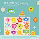 木質幼兒童益智玩具1-2-3歲寶寶4早教數字母認知形狀嵌板配對拼圖 QG11350『Bad boy時尚』