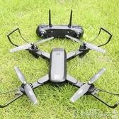 無人機折疊無人機航拍高清專業超長續航飛機兒童遙控四軸飛行器男孩玩具LX聖誕交換禮物