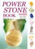 (二手書)神秘的能量石:Powerstone