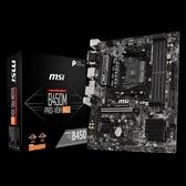 微星MSI B450M PRO-VDH MAX AMD主機板