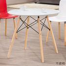 【森可家居】東尼2.7尺圓桌 7HY45...